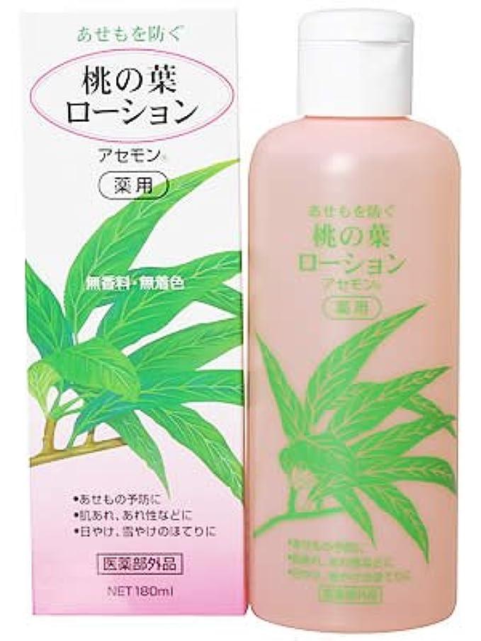 寛大なフォローテレマコスアセモン 薬用桃の葉ローション 180ml