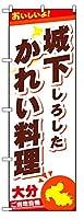 のぼりらんど 防炎のぼり旗 城下かれい料理 H1800mm×W600mm ※受注生産品