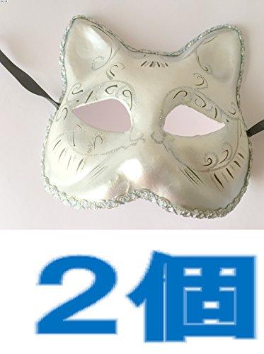 (ヴァンポルト) ventporte ベネチアン 猫 マスク 仮面 ハーフ コスプレ パーティー (2:白 2個)