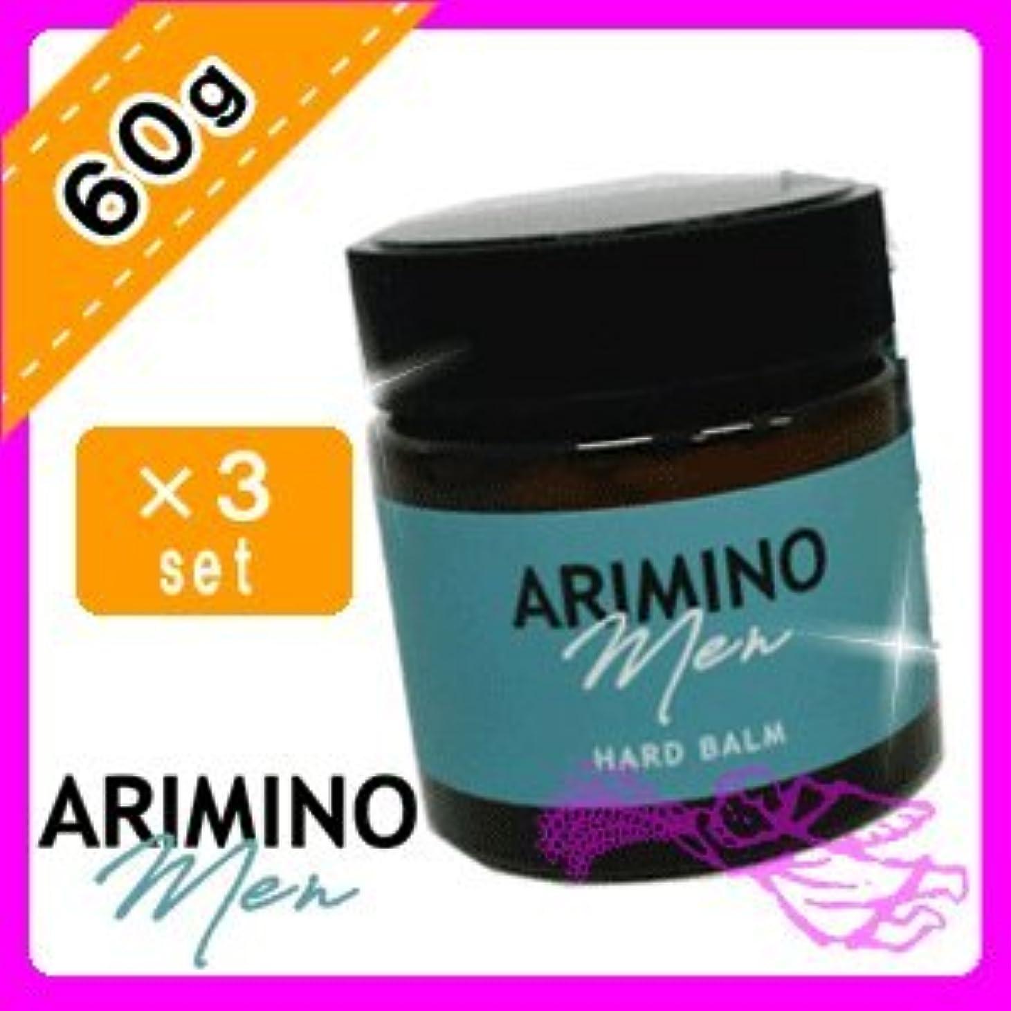 まとめる黒くするプロポーショナルアリミノ メン ハード バーム 60g ×3個 セット arimino men