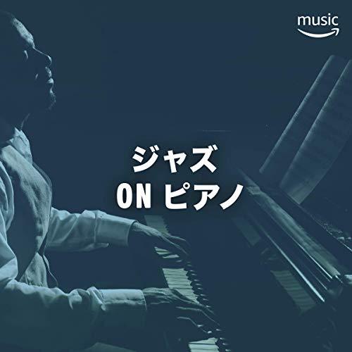 ジャズ on ピアノ