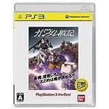 機動戦士ガンダム戦記 PlayStation®3 the Best - PS3