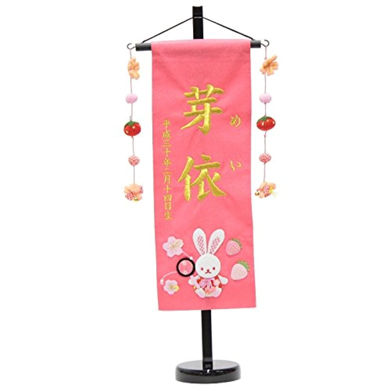 【名前旗】押絵いちごうさぎピンク【特中】高さ56cm 18name-yo-3【金糸刺繍名入れ】