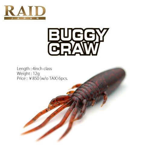 レイドジャパン バギークロー(BUGGY CRAW)4inch class BC033