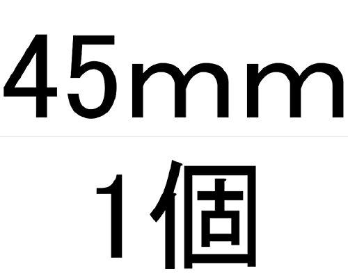 汎用 パワーフィルター 45 mm 【ADVANTAGE】 エアー クリーナー バイク (45mm(1個))