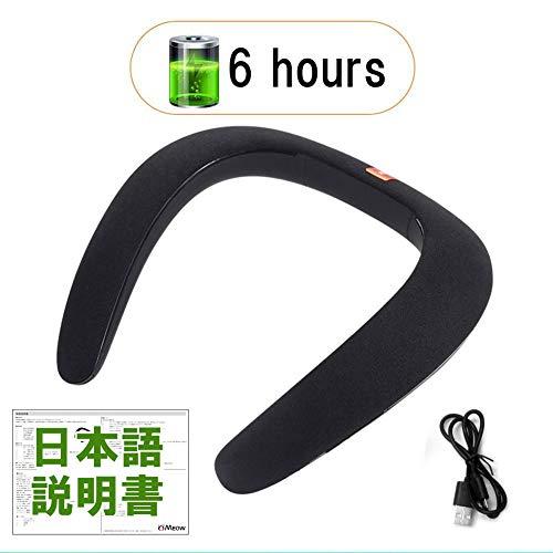 MEOW MARKET Bluetooth 肩掛けスピーカー ネックスピーカー 4つのスピーカー搭載モデル 3Dサウンド スマホ 映画鑑賞 音楽 マイク内蔵 通話可能 首掛け 軽量 ウェアラブル ハンズフリー 6時間連続再生 日本語説明書