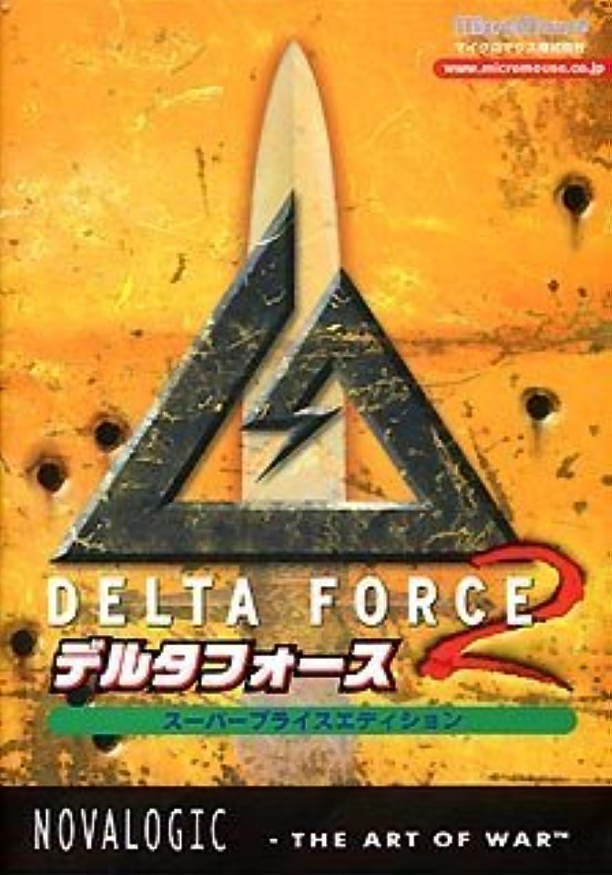 キャリッジ乗り出すアクセスDELTA FORCE2(E)日本語マニュアル付
