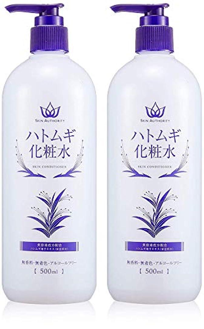 会う変換在庫[Amazon限定ブランド]SKIN AUTHORITY ハトムギ化粧水 500mlx2本