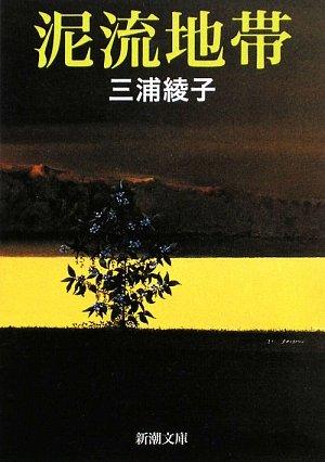 泥流地帯 (新潮文庫)