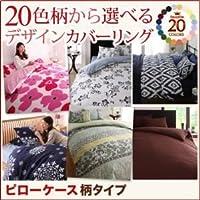 【単品】ピローケース 幾何柄×ネイビー 20色柄から選べる!デザインカバーリングシリーズ ピローケース