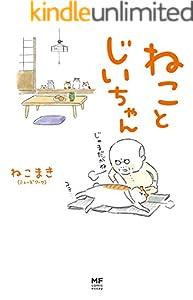 ねことじいちゃん 1巻 表紙画像