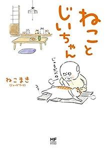 【電子限定フルカラー版】ねことじいちゃん 1巻 表紙画像