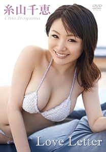 糸山千恵/LoveLetter [DVD]