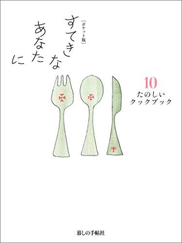 【ポケット版】すてきなあなたに10 ~たのしいクックブック~