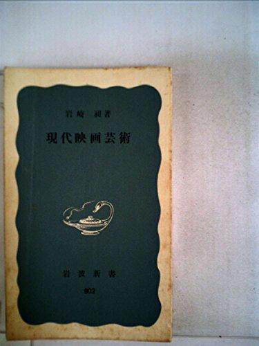 現代映画芸術 (1971年) (岩波新書)の詳細を見る
