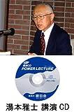 日本の財政―何が問題かの著者 湯本雅士 講演CD「サブプライム問題の教訓~日本の経済政策にどう生かすか~」 (湯本雅士 新品 講演CD 【収録時間 80分】)