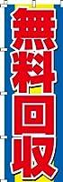 無料回収  のぼり旗