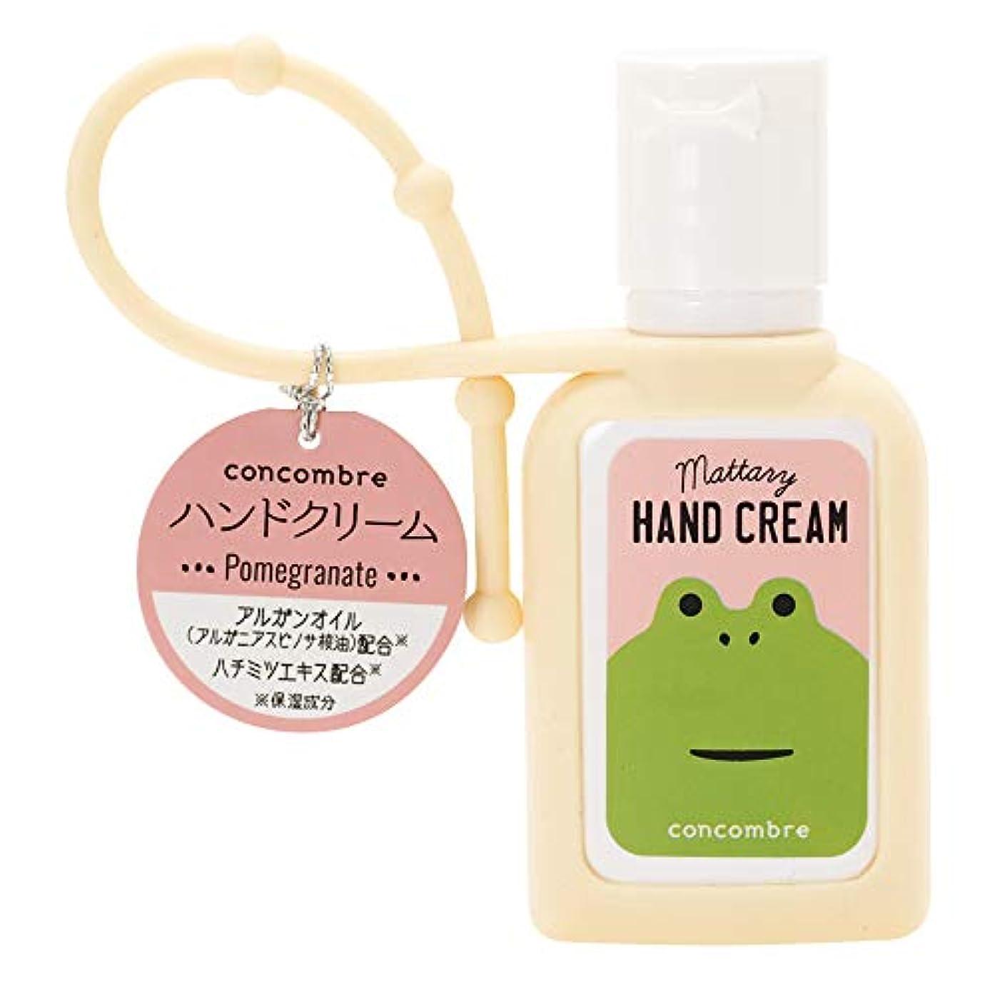 製品休み密concombre ハンドクリーム 27g はちみつエキス アルガンオイル配合 ざくろの香り OZ-DKH-1-3