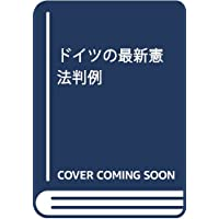 Amazon.co.jp: 戸波 江二 - 憲法...