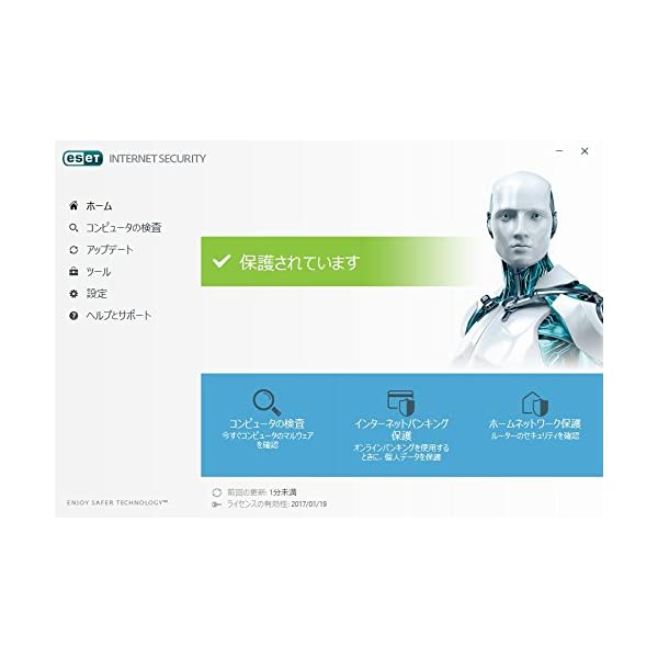 ESET パーソナル セキュリティ (最新版)...の紹介画像3