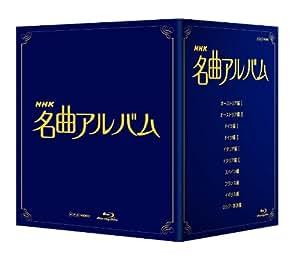 NHK名曲アルバム ブルーレイ BOX [Blu-ray]
