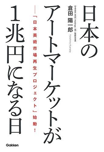 日本のアートマーケットが1兆円になる日: 「日本美術市場再生プロジェクト」始動!