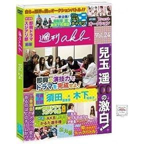週刊AKB DVD Vol.24