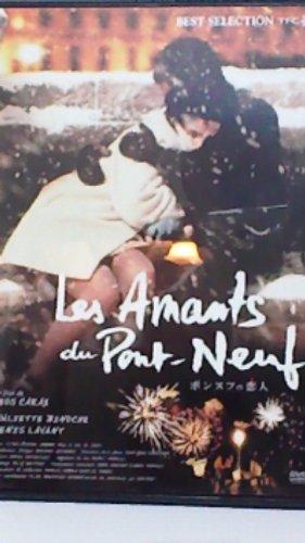 ポンヌフの恋人 [DVD]の詳細を見る