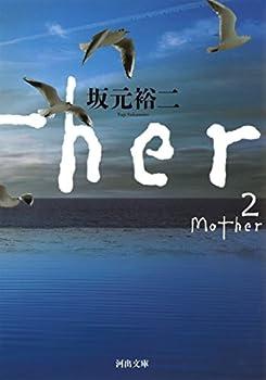 Mother 2 (河出文庫)