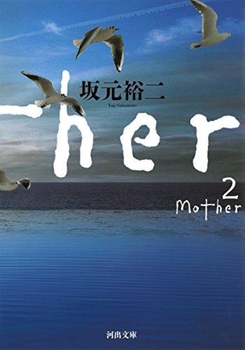 Mother 2 (河出文庫)の詳細を見る