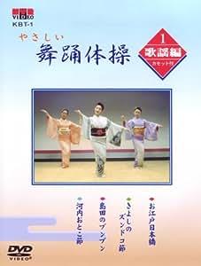 DVD やさしい舞踊体操 歌謡編 1 (カセットテープ付)