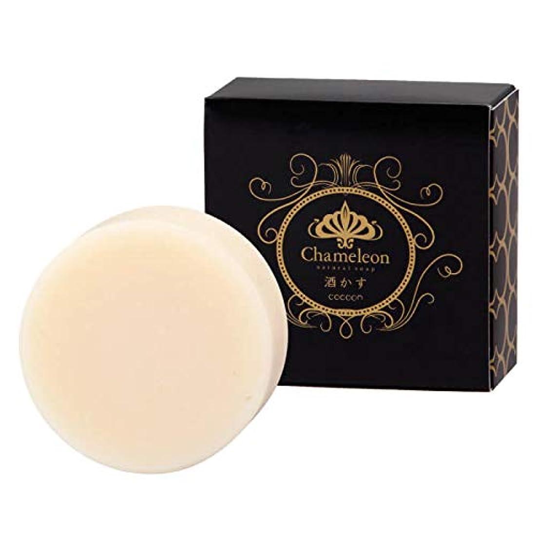 カメレオンソープ「酒かす」 75g 洗顔石鹸 シルク コールド製法