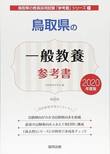 鳥取県の一般教養参考書 2020年度版 (鳥取県の教員採用試験「参考書」シリーズ)