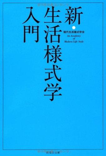 新・生活様式学入門 (扶桑社文庫)の詳細を見る