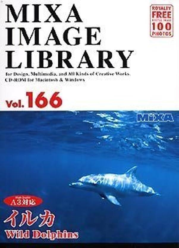うめきインサートうがい薬MIXA IMAGE LIBRARY Vol.166 イルカ