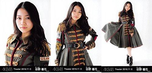 【田野優花】 公式生写真 AKB48 Theater 2016.November 第2弾 月別11月 3種コンプ