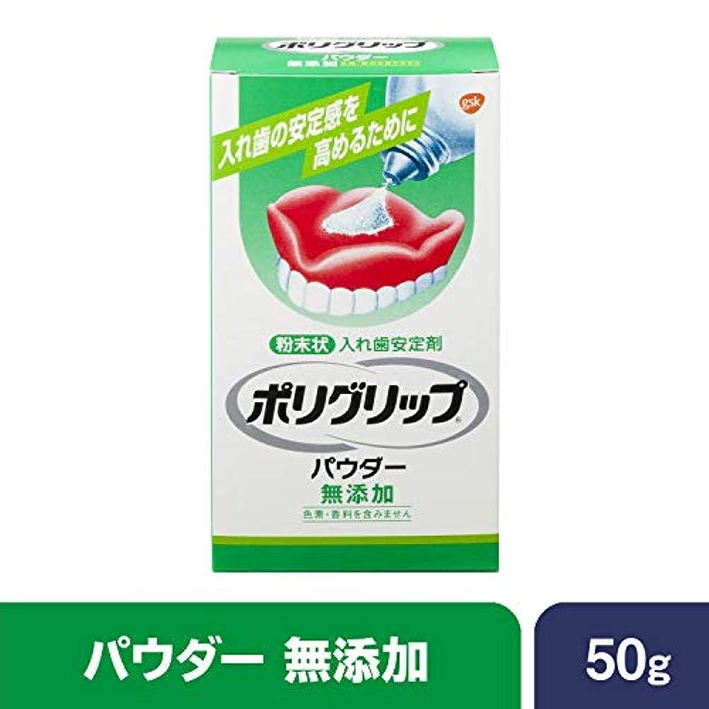 修正平らな銀入れ歯安定剤 ポリグリップ パウダー無添加 50g