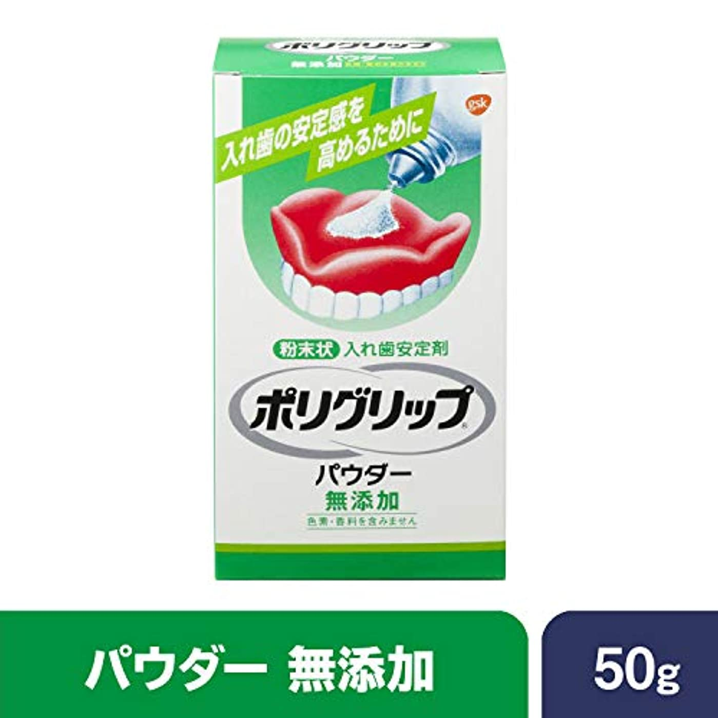 適応的素子スポンサー入れ歯安定剤 ポリグリップ パウダー無添加 50g