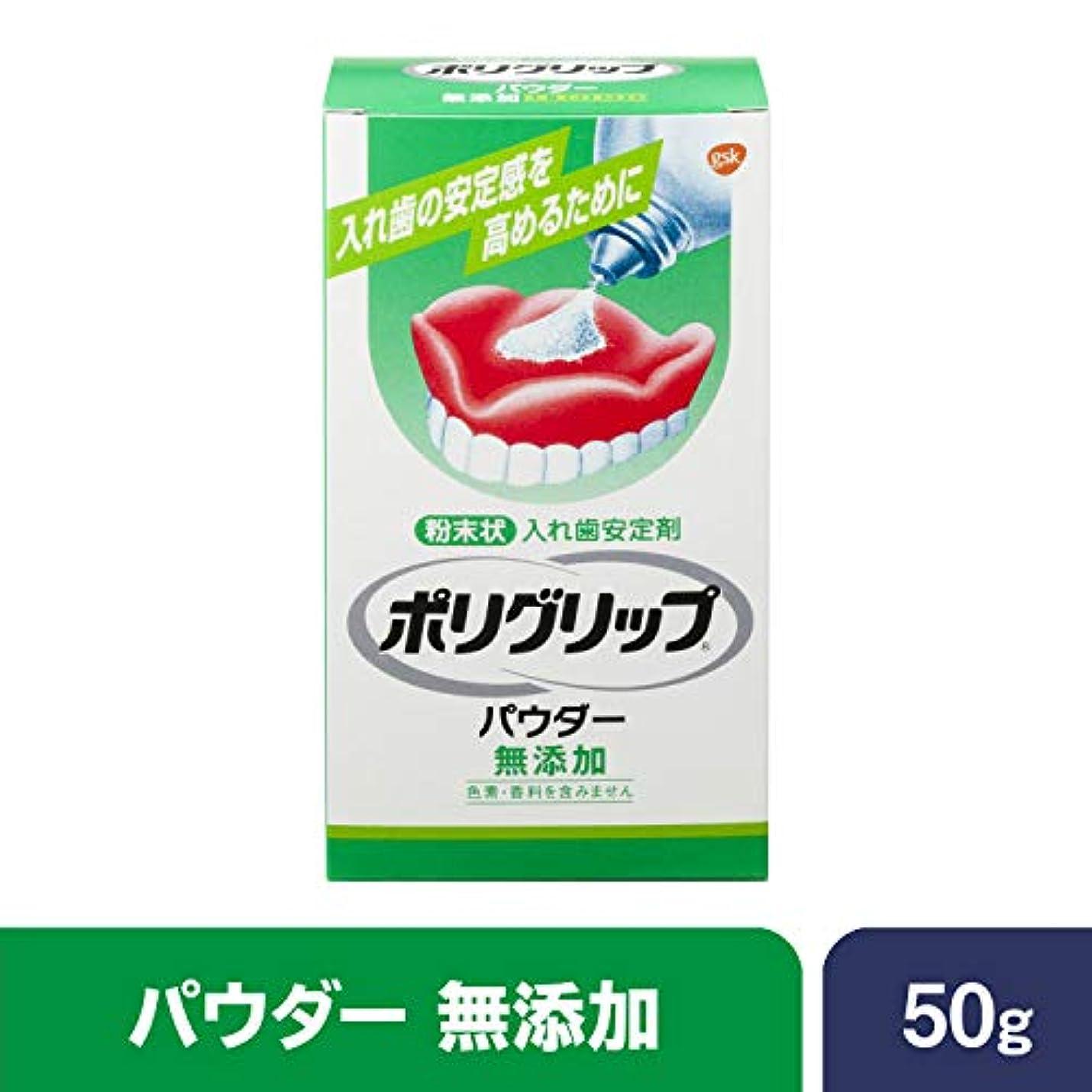 式粗い敬意を表する入れ歯安定剤 ポリグリップ パウダー無添加 50g