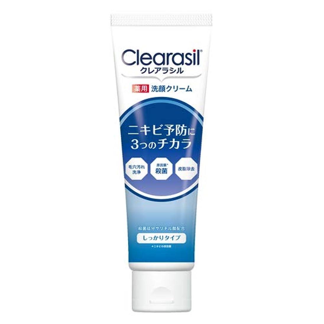 省摂動避けるクレアラシル 薬用洗顔フォーム 10x 120g × 3個セット
