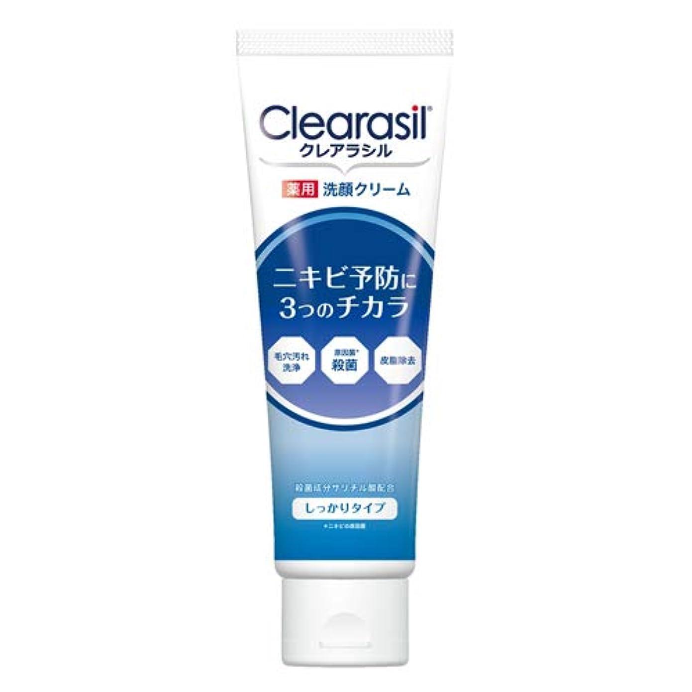 自分手入れ令状クレアラシル 薬用洗顔フォーム 10x 120g × 3個セット