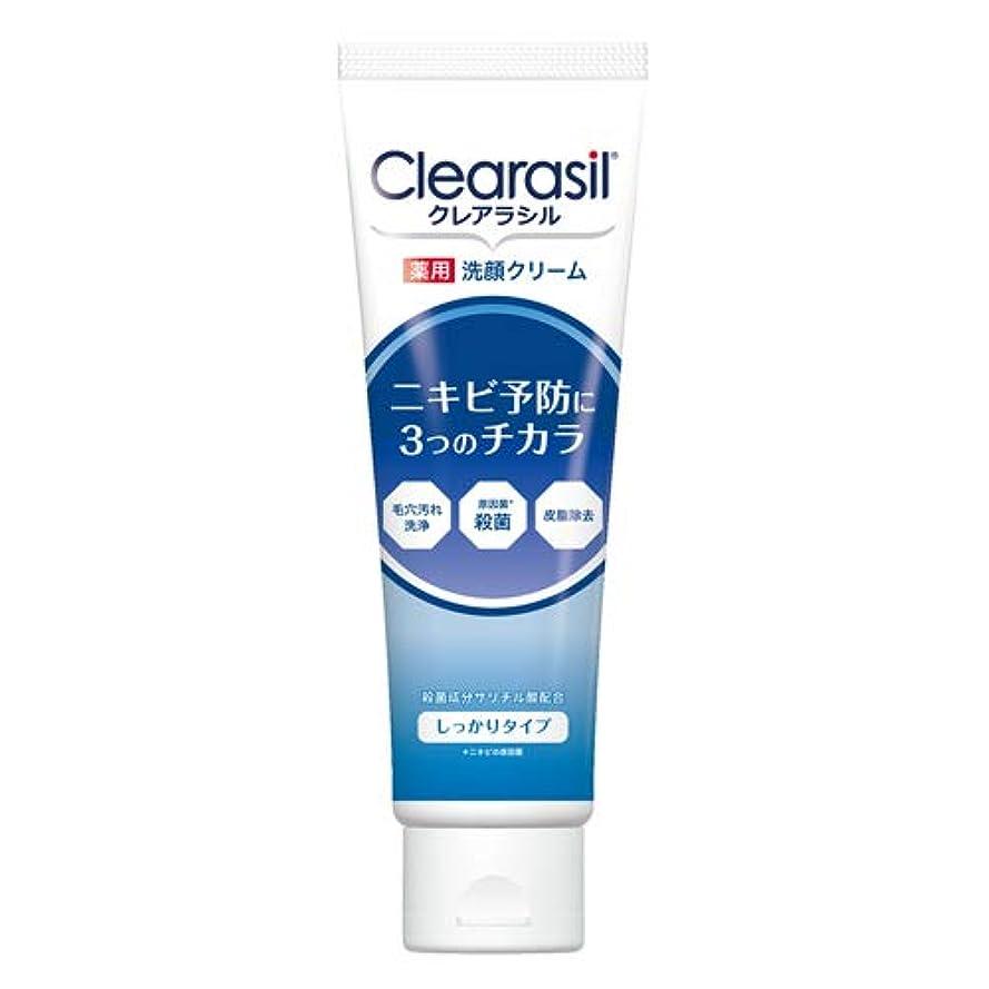 衣服同じ十分ではないクレアラシル 薬用洗顔フォーム 10x 120g × 12個セット