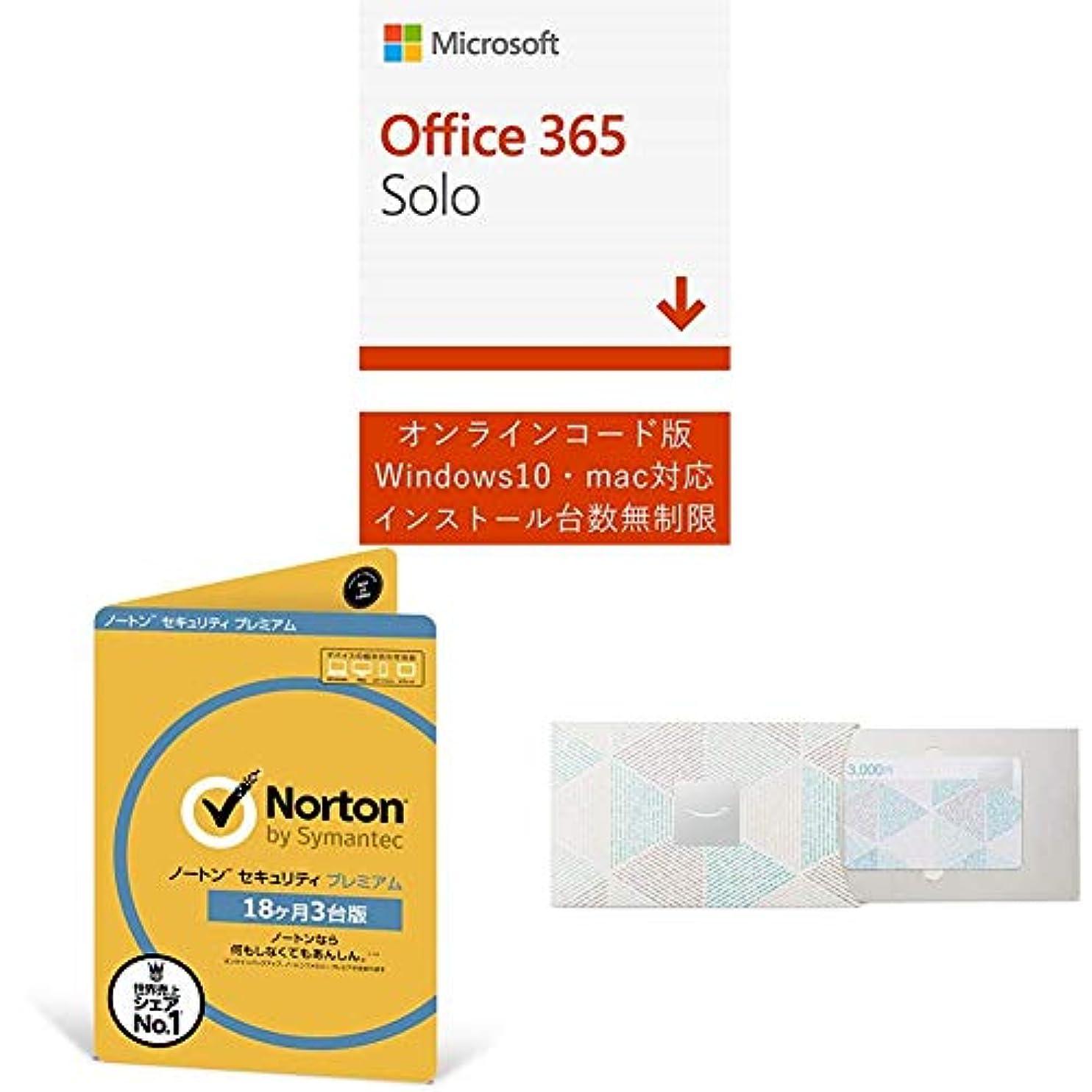 不忠染料に関してMicrosoft Office 365 Solo + ノートン セキュリティ プレミアム | 18ヶ月 3台版 | カード版 (Amazonギフト券3000円付き)