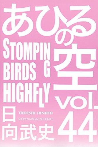 あひるの空 STOMPING BIRDS HIGHFLY(44) (講談社コミックス)