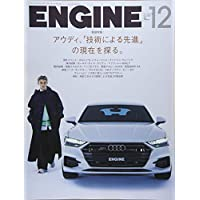 ENGINE 2018年 12 月号 [雑誌]