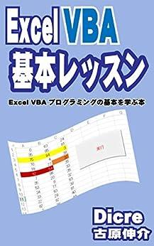 [古原伸介]のExcel VBA基本レッスン