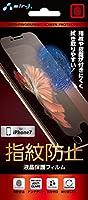 エアージェイ フルカバー液晶保護フィルム防指紋 iPhone7専用 VGF-NMG-PH7