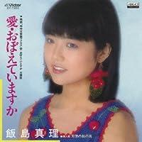 愛・おぼえていますか (MEG-CD)
