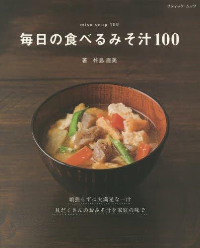 毎日の食べるみそ汁100 (ブティックムックno.1394)