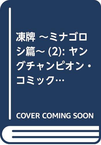 凍牌 ~ミナゴロシ篇~(2): ヤングチャンピオン・コミックス...